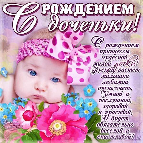 Поздравить в прозе с рождением дочери