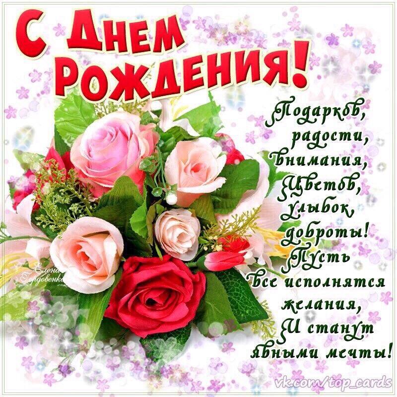 Поздравление для екатерины с днем рождения от коллектива