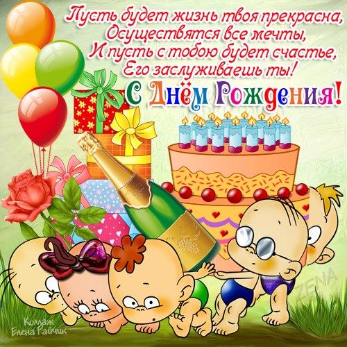 Поздравление с днем рождения весёлой женщине