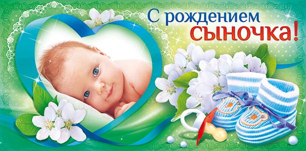 Поздравления с рождением сыночка маме своими словами