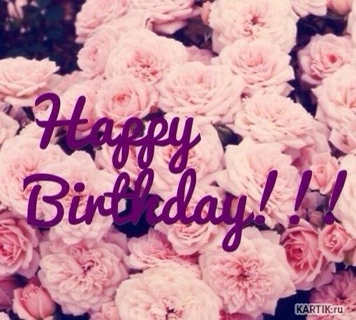Поздравления красивые с днём рождения в прозе