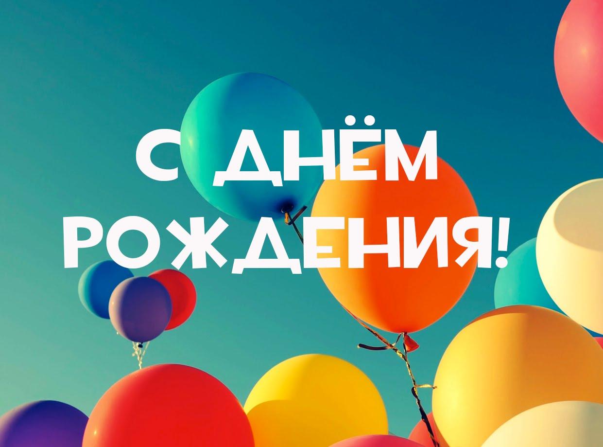 Поздравляем с днем рождения клуба