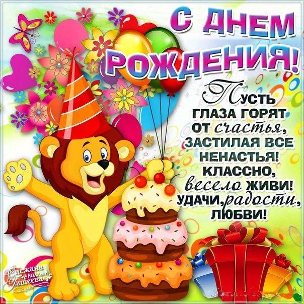 Поздравление с днем рождения с картинками и текстом