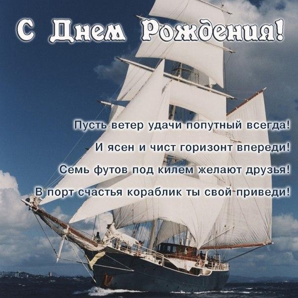 День рождения моряка открытка