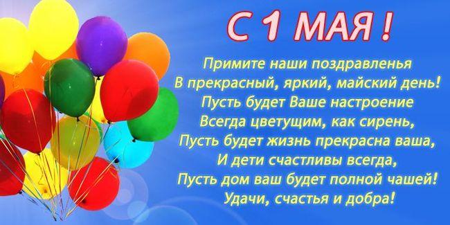 Поздравленье 1 мая