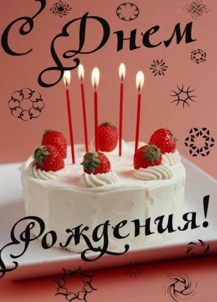 С днем рождения поздравления минус