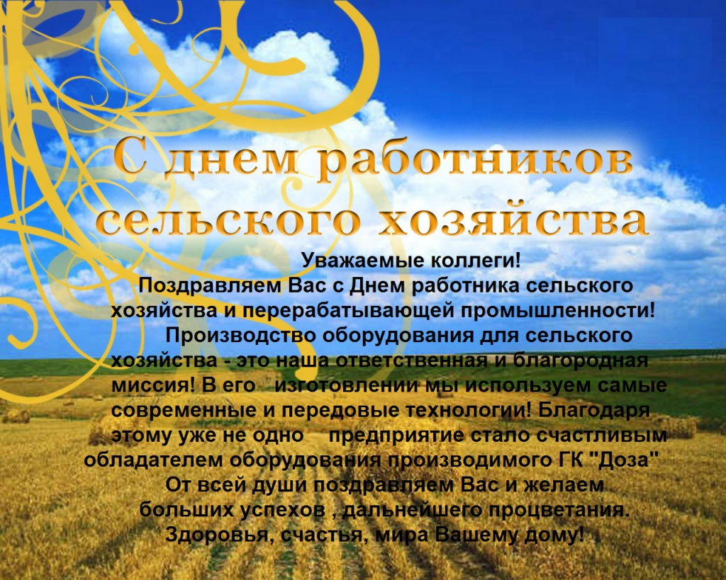 Поздравление труженикам сельского хозяйства 74